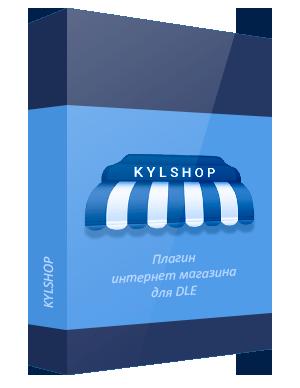 KYLSHOP